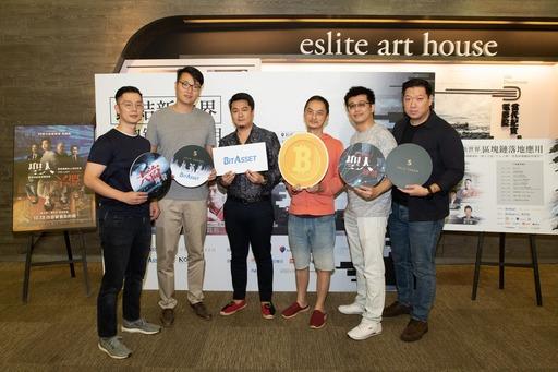 左起聖人大盜導演徐嘉凱、亞太易安特創辦人Chase、台灣區總經理Kevin、Likecoin創辦人高重建、EvenToken創辦人謝耀輝、AMOS產品經理周力豪
