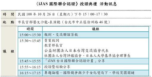 《iJAS國際聯合認證》授證典禮活動訊息