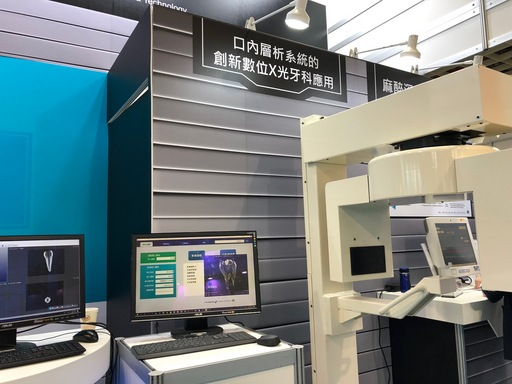 新開發的牙科醫學「口內數位電腦層析系統」。