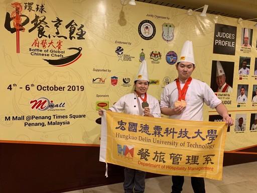宏國德霖科大餐旅管理系王景茹助理教授與戴邦堯同學榮獲1銀、2銅的佳績。