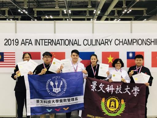 2019AFA韓國世界廚藝大賽景文科大勇奪5金5銀1銅佳績。