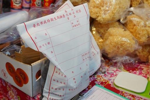 市售乾香菇原產地標示查核計畫2