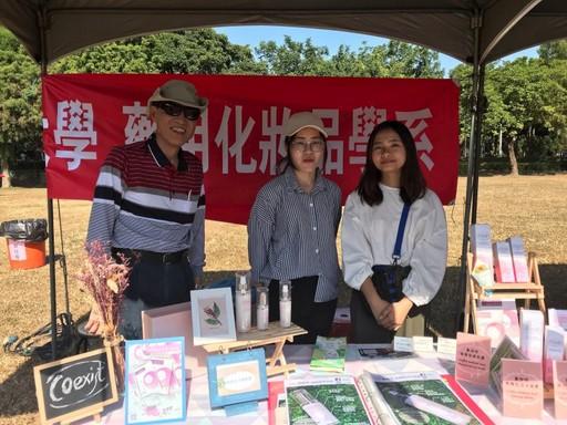 中國醫藥大學師生自創品牌《Coexist》膚咖啡系列護膚品參與「2019年台灣國際咖啡節」展覽。