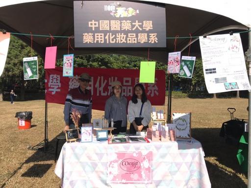 中國醫藥大學師生參與「2019年台灣國際咖啡節」展覽。