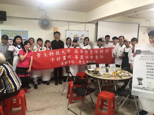 景文科大於11月15日辦理惜食共餐銀髮義煮活動。