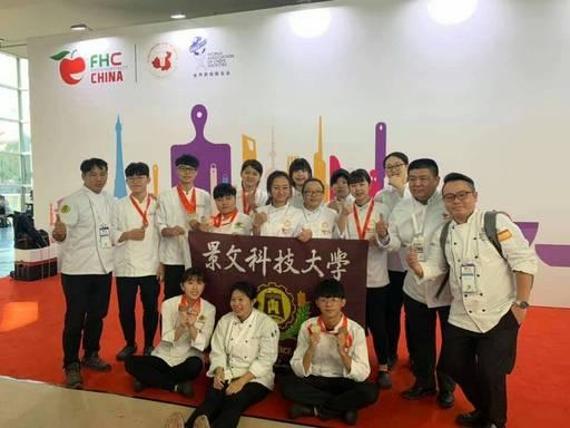 2019 FHC中國國際烹飪藝術大賽景文科大奪1金6銀2銅。