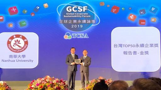 南華大學深耕永續發展獲獎連連,再度榮獲企業社會責任金獎、TOP50企業獎。由林聰明校長(右)受獎。