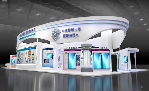 中國醫大暨醫療體系展場設計結合現代科技讓人驚艷。