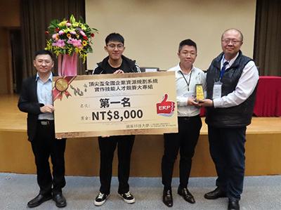 龍華科大企管系吳瑞煜主任(左)指導郭晉安、邱御倫與謝峻維,榮獲大專一級第一名,由鼎新電腦總經理王敬毅(右)頒獎。