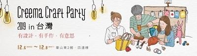 《Creema Craft Party 2019 in台灣》集結了橫跨日本150位、與港台54位創作者,帶來超破萬件手作商品。圖/聯合數位文創提供
