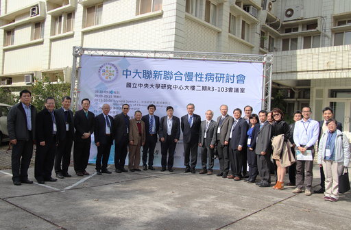 中央大學與聯新醫院共同舉辦「聯合慢性病研討會」,分享雙方在跨領域、跨單位的合作中所激發出的成果。