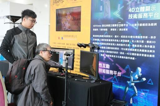 現場民眾參與4D立體顯示互動體驗