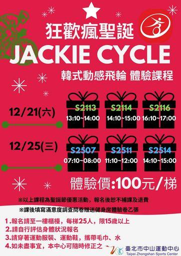 中山運動中心與您狂歡瘋聖誕