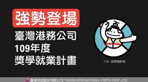 圖:臺灣港務公司提供