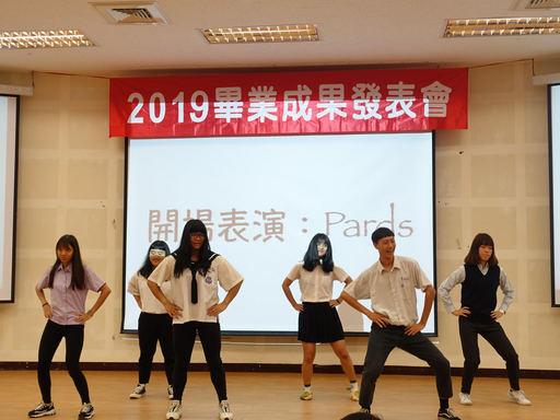 觀遊系熱舞團體-Pards開場表演
