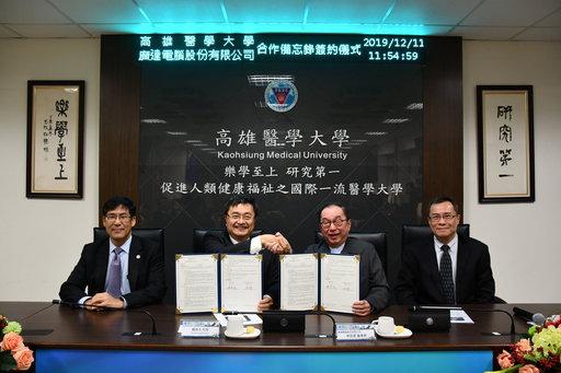 高醫大與廣達電腦簽署合作備忘錄,左起高醫陳建志董事長、鐘育志校長、廣達電腦林百里董事長、陳威宏協理
