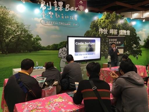 簡志峰老師精彩說明Code Judger線上程式批閱平台