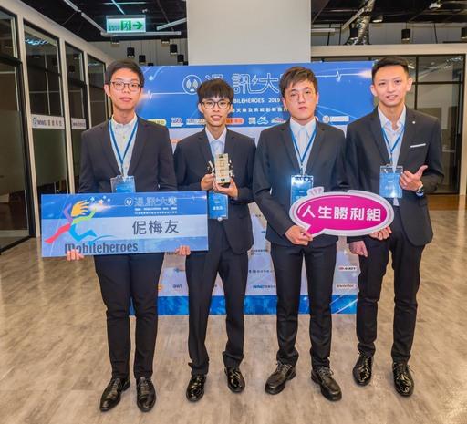 2019 Mobileheroes通訊大賽景文科大團隊獲佳作獎。