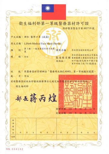 防護口罩專利証書。
