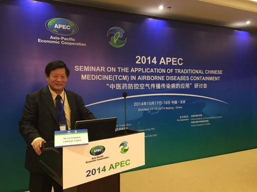 臺灣養生保健協會秘書長李春興醫學博士獲邀APEC演講。