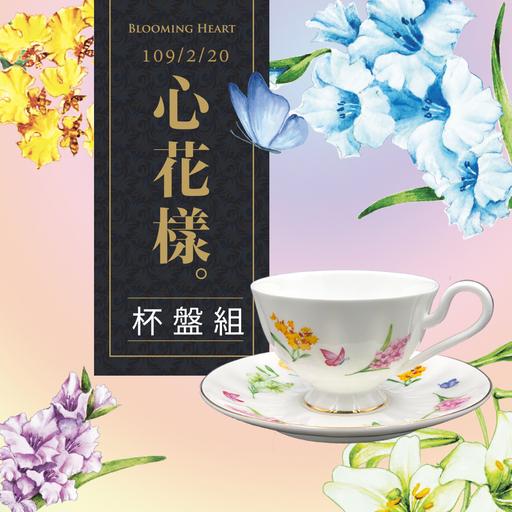 心花樣杯盤組/中華郵政提供
