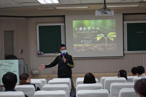 李俊儀主任介紹土壤教學心法