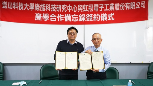 崑大蘇炎坤講座教授(右)與虹冠電子執行副總經理林保偉(左),代表簽署MOU