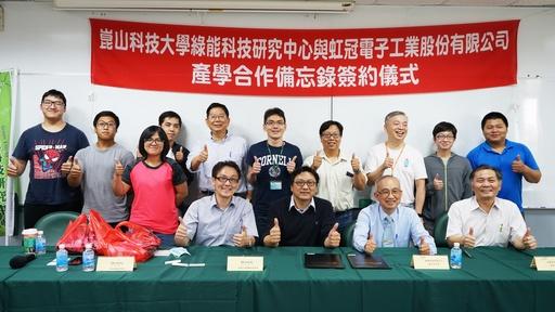崑山科大綠能科技中心攜手虹冠電子簽署MOU 打造優質FAE人才