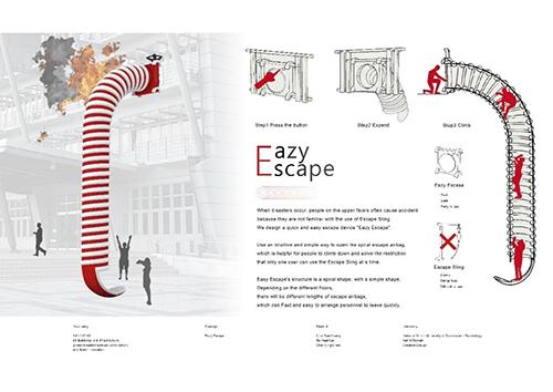 設計技優領航專班「Easy_Escape」作品