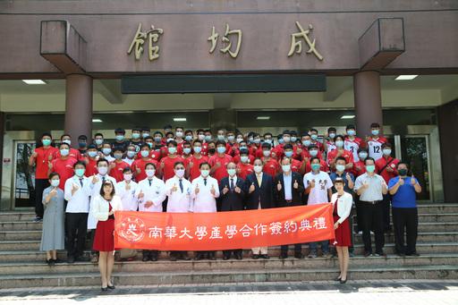 南華大學與大林慈濟醫院產學合作,攜手培育運動傷害防護人才,簽約儀式圓滿大合照。