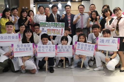 公衛師法通過,中華醫大有多系符合公衛師報考資格,高中生入學申請人數增加,師生雀躍