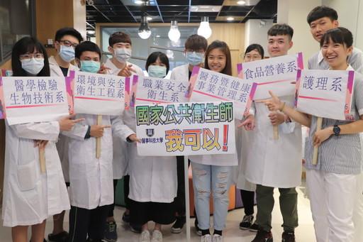 中華醫大護理、醫檢、食品營養、醫務健康暨事業管理、環境安全衛生、職業安全衛生等系皆符合報考公衛師資格,學生就業出路更多元