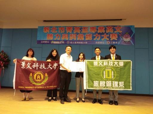 景文科大旅館系勇奪觀光類個人賽、團體賽冠軍。