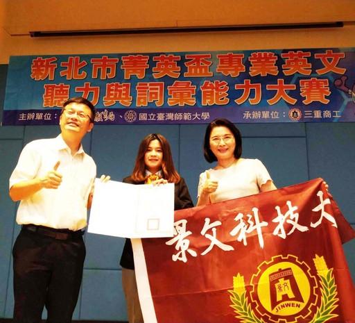 景文科大校長洪久賢(右)帶領團隊領獎。
