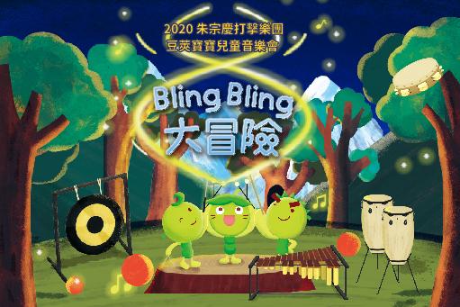 豆莢寶寶兒童音樂會《Bling Bling大冒險》主視覺