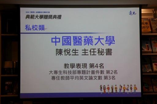 中國醫藥大學辦學績效表現亮眼。