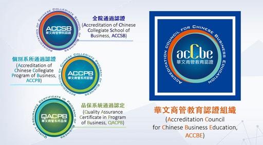 109學年度起ACCSB認證將正名為「華文商管教育認證組織」(ACCBE)