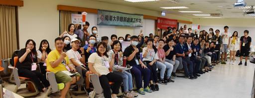 南華大學舉辦創新創業工作坊,激盪創意思維,結合在地特色,打造身心靈產業,學員合影。