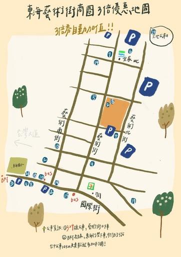 東海藝術街3倍券優惠地圖