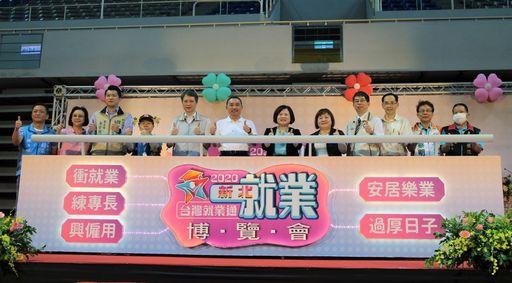 新北最大規模實體就業博覽會 勞動部長許銘春(右6)與新北市場侯友宜連袂到場給求職者打氣(左6)