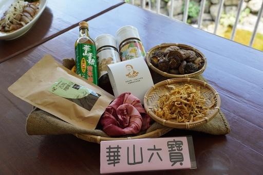 「華山六寶」咖啡、茶、筍乾、香菇、苦茶油、蜂蜜