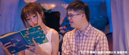 第一場上映作品:導演藍正龍《傻傻愛你,傻傻愛我》劇照,男主角Leo和女主角郭書瑤