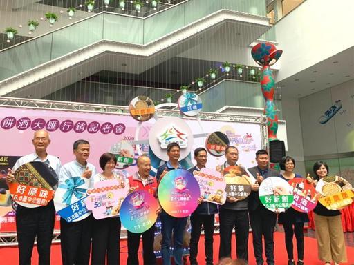 臺中市政府8月4日舉辦「臺中酒糕尚5G餅第一」2020餅酒大匯行銷宣傳記者會,將於8月8日活動當天舉辦「5G實境任意門」揭幕。