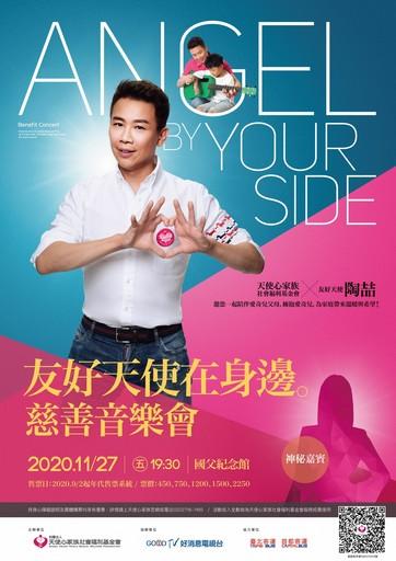 圖說:11月27日「友好天使在身邊」慈善音樂會邀請您!
