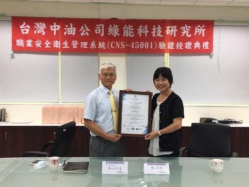 金屬中心林仁益董事長(左)親自授證給台灣中油綠能所黃冬梨所長(右),讚賞中油的努力並期許帶動其他機構對於職業安全衛生的重視。