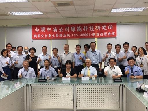 台灣中油綠能所黃冬梨所長(前排左三)率領同仁一同參與授證典禮。