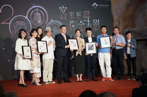 客家委員會主任委員楊長鎮親自頒發獎牌與入圍者,並感謝所有客家音樂與傳播工作者的努力,讓優秀作品能繼續傳揚,成為客家的驕傲