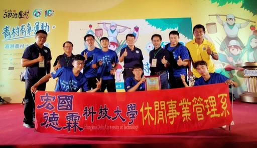 宏國德霖科大休閒系學生於9/12參加第十屆大專生洄游農村競賽,以優異表現來賓留下深刻印象。