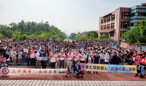 南華大學舉辦新鮮人生命成長營,由校長與副校長及師長帶領新生進行校園踏青活動。
