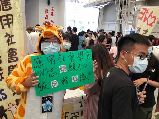 南華大學舉辦新鮮人生命成長營-社團博覽會,各社團展現創意招募社員。